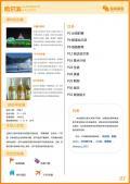 哈尔滨旅游攻略预览1