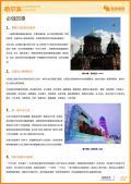 哈尔滨旅游攻略预览2