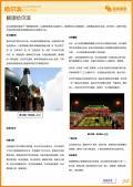 哈尔滨旅游攻略预览4