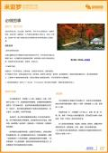 米亚罗旅游攻略预览2