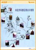 米亚罗旅游攻略预览4