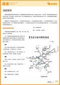霞浦旅游攻略预览4