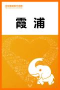 霞浦旅游攻略