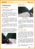 虎跳峡旅游攻略预览2