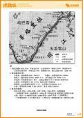 虎跳峡旅游攻略预览4