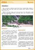 虎跳峡旅游攻略预览5
