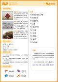 青岛旅游攻略预览1