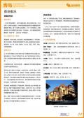 青岛旅游攻略预览3