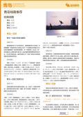 青岛旅游攻略预览4