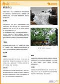 舟山旅游攻略预览3