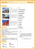 布达拉宫旅游攻略预览1