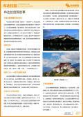 布达拉宫旅游攻略预览2