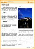 布达拉宫旅游攻略预览3