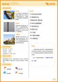 北京欢乐谷旅游攻略预览1