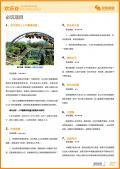 北京欢乐谷旅游攻略预览2