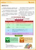 北京欢乐谷旅游攻略预览3