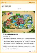 北京欢乐谷旅游攻略预览4