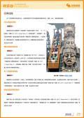 北京欢乐谷旅游攻略预览5