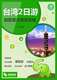 台湾二日游