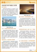 珠海旅游攻略预览2