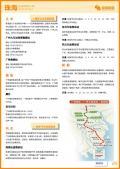 珠海旅游攻略预览5