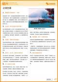 绍兴旅游攻略预览2