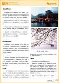 绍兴旅游攻略预览3
