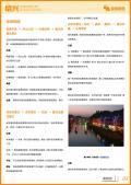 绍兴旅游攻略预览5