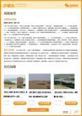 沙坡头旅游攻略预览5